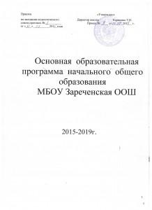 програмаа 001